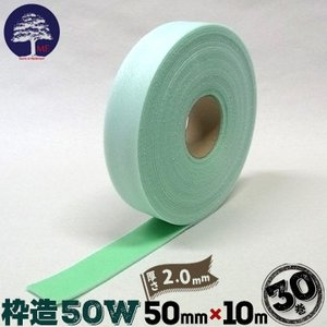枠造 50W 30巻 玄関ドア枠 木製塗装委枠 窓台 養生材 クッション材|yojo