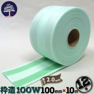 枠造 100W 12巻 玄関ドア枠 木製塗装委枠 窓台 養生材 クッション材|yojo