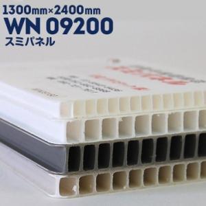 スミパネル WN09200 白/グレー 厚み9.0mm 1300mm×2400mm 5枚 結露防止 引越し 断熱材養生シート プラベニ 養生ボード プラスチックダンボール yojo