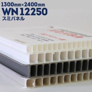 スミパネル WN12250 白/グレー 厚み12.0mm 1300mm×2400mm 5枚 結露防止 引越し 断熱材養生シート プラベニ 養生ボード プラスチックダンボール yojo