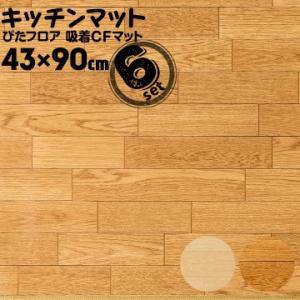 ぴたフロア 吸着CFマット 43cm×90cm 6本|yojo