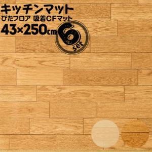 ぴたフロア 吸着CFマット 43cm×250cm 6本|yojo