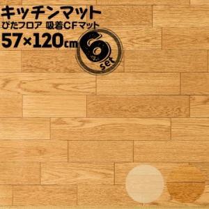 ぴたフロア 吸着CFマット 57cm×120cm 6本|yojo