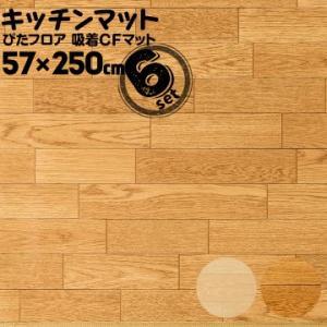 ぴたフロア 吸着CFマット 57cm×250cm 6本|yojo