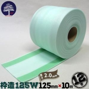 枠造 125W 12巻 玄関ドア枠 木製塗装委枠 窓台 養生材 クッション材|yojo