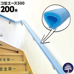 コ型エース500 200本 開口枠 手摺 ドアノブ ドア枠 カウンター 養生材 クッション材|yojo
