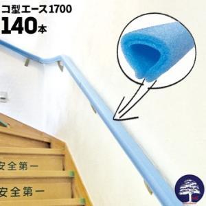 コ型エース1700 140本 開口枠 手摺 ドアノブ ドア枠 カウンター 養生材 クッション材|yojo