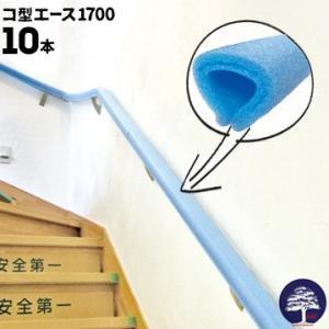 コ型エース1700 10本 開口枠 手摺 ドアノブ ドア枠 カウンター 養生材 クッション材|yojo