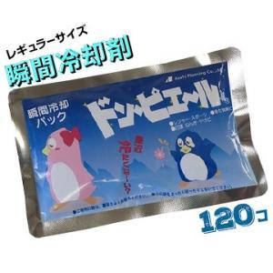 ドン・ピエール レギュラーサイズ 120個 冷却剤 瞬間冷却パック 瞬間冷却スプレーの代わりに|yojo