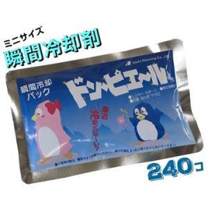 ドン・ピエール ミニサイズ 240個 冷却剤 瞬間冷却パック 瞬間冷却スプレーの代わりに|yojo