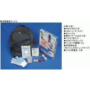 おともし隊「帰宅困難者キット」Aタイプ 防災用品 災害用品|yojo