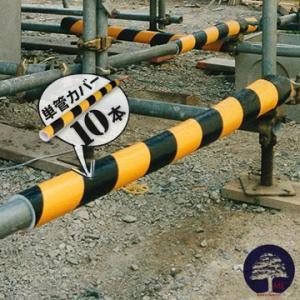単管カバー トラ模様 10本 養生材 安全換気に 単管足場の養生 注意喚起 単管足場の養生 注意喚起 単管クッション|yojo