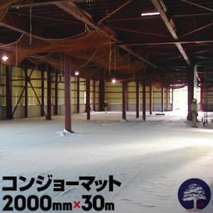 コンジョーマット 厚み6mm×幅2000mm×長さ30m コンクリート クラック防止 養生マット|yojo