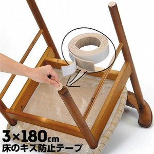 seiei セイエイ 床のキズ防止テープ 1巻 ハサミで自由にカット!振動・傷付きを防ぐ yojo