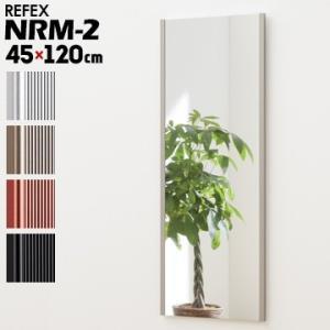 リフェクスミラー 姿見 鏡 ミラー 吊式姿見 NRM-2 45×120cm J.フロント フィルムミラー refex 日本製|yojo