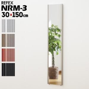 リフェクスミラー 姿見 鏡 ミラー スリム姿見 NRM-3 30×150cm J.フロント フィルムミラー refex 日本製|yojo