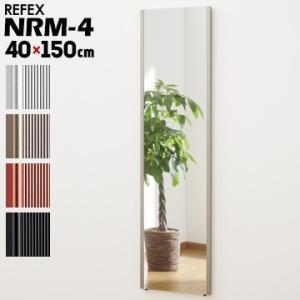 リフェクスミラー 姿見 鏡 ミラー ロング姿見 NRM-4 40×150cm J.フロント フィルムミラー refex 日本製|yojo