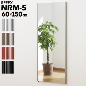 リフェクスミラー 姿見 鏡 ミラー ビッグ姿見 NRM-5 60×150cm J.フロント フィルムミラー refex 日本製|yojo