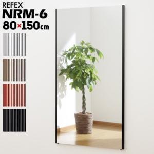 リフェクスミラー 姿見 鏡 ミラー ジャンボ姿見 NRM-6 80×150cm J.フロント フィルムミラー refex 日本製|yojo