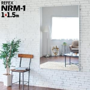 リフェクスミラー 姿見 鏡 ミラー ワイド姿見 NRM-1 100×150cm J.フロント フィルムミラー refex 日本製|yojo