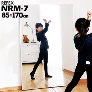 リフェクスミラー 姿見 鏡 ミラー 特大姿見 NRM-7 85×170cm J.フロント フィルムミラー refex 日本製|yojo