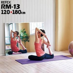 リフェクスミラー 姿見 鏡 ミラー スポーツタイプ 壁掛式 RM-13 120×180cm J.フロント フィルムミラー refex 日本製|yojo