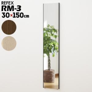 リフェクスミラー 姿見 鏡 ミラー エコシート スリム姿見 RM-3 30×150cm J.フロント フィルムミラー refex 日本製|yojo