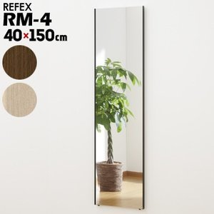 リフェクスミラー 姿見 鏡 ミラー エコシート ロング姿見 RM-4 40×150cm J.フロント フィルムミラー refex 日本製|yojo