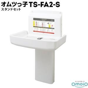 オムツ交換 オムツっ子FA2 スタンドタイプ BAF-S W787×D182(562)×H1245(1242)mm おむつ替え おむつ交換ベッド おむつかえ キッズスペース|yojo