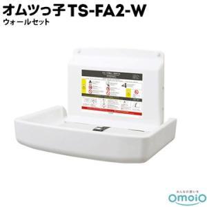 オムツっ子FA2 ウォールタイプ BAF-W W787×D182(562)×H538(528)mm オムツ交換台 おむつ替え台 おむつかえ 赤ちゃん キッズスペース|yojo