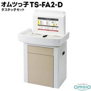 オムツっ子FA2 ダスタっ子タイプ BAF-D W787×D450(562)×H1338(1328)mm オムツ交換台 おむつ替え台 おむつかえ 赤ちゃん キッズスペース|yojo