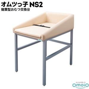オムツっ子NS C-102 W620×D850×H910mm キッズルーム キッズスペース キッズコーナー|yojo