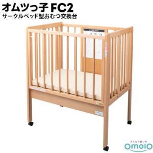 オムツっ子FC C-020 W948×D217(653)×H1109mm 赤ちゃん キッズルーム キッズスペース キッズコーナー|yojo