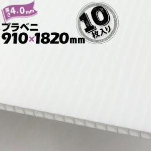 プラベニ (R) ホワイト 厚さ4mm×910mm×1820mm 10枚 養生シート プラスチックダンボール プラベニヤ yojo