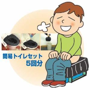 純正日本製品 簡易トイレセット 5回分/5セット 防災 災害 緊急 避難 対策 用品 用具 グッズ 非常用 備蓄品 椅子式 洋式|yojo
