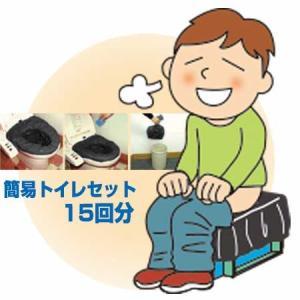 純正日本製品 簡易トイレセット 15回分/2セット 防災 災害 緊急 避難 対策 用品 用具 グッズ 非常用 備蓄品 椅子式 洋式|yojo