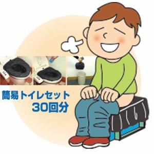 純正日本製品 簡易トイレセット 30回分/2セット 防災 災害 緊急 避難 対策 用品 用具 グッズ 非常用 備蓄品 椅子式 洋式|yojo