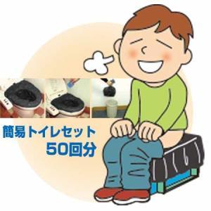 純正日本製品 簡易トイレセット 50回分 防災 災害 緊急 避難 対策 用品 用具 グッズ 非常用 備蓄品 椅子式 洋式|yojo