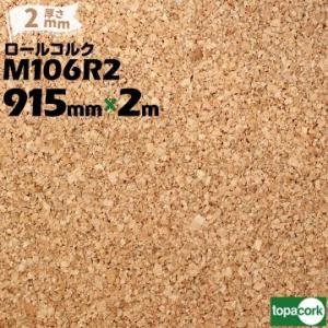 東亜コルク topacork ロールコルク カット品 M106R2 【幅 915mm】【厚さ 2mm】【長さ 2m】コルクボード|yojo