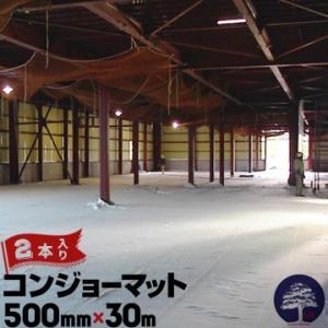 コンジョーマット 6.0mm厚×500mm巾×30m 2本 コンクリート クラック防止 養生マット|yojo