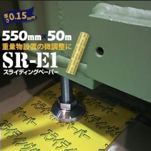 スライディングペーパー SR-E1 初心者向け 550mm×50m 厚さ:0.15mm 機械移動 重量物 移動 微調整|yojo