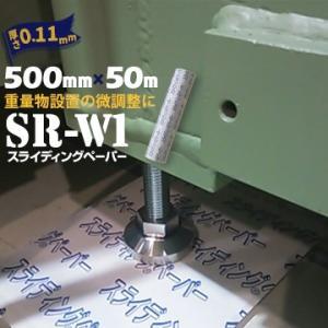 スライディングペーパー SR-W1 500mm×50m 厚さ0.11mm 機械移動 重量物 移動 微調整|yojo