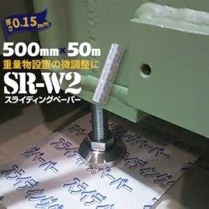 スライディングペーパー SR-W2 500mm×50m 厚さ:0.15mm 機械移動 重量物 移動 微調整|yojo