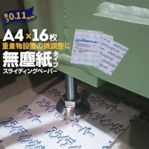 スライディングペーパー クリーンルーム用 A4サイズ×16枚入 厚さ:0.11mm 機械移動 重量物 移動 微調整|yojo