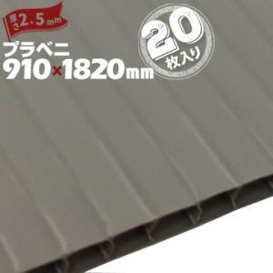 プラベ二 (R) 2.5mm×910mm×1820mm グレー 20枚 養生シート プラスチックダンボール プラベニヤ yojo