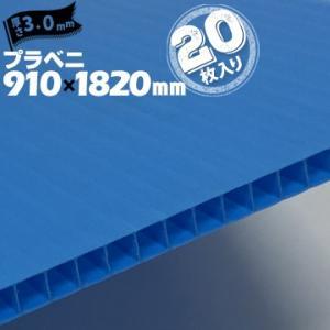 プラベニ (R) 3mm×910mm×1820mm ブルー 20枚 養生シート プラスチックダンボール プラベニヤ yojo
