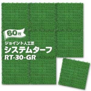 ワタナベ工業製 ジョイント 人工芝 システムターフ RT-30-GR グリーン 30×30cm 60枚|yojo