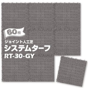 ワタナベ工業製 ジョイント 人工芝 システムターフ RT-30-GY グレー 30×30cm 60枚|yojo