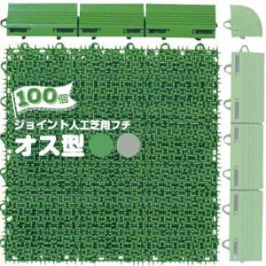 ワタナベ工業製 ジョイント 人工芝システムターフ専用フチ オス型 100個 50mm×300m グリーン / グレー|yojo
