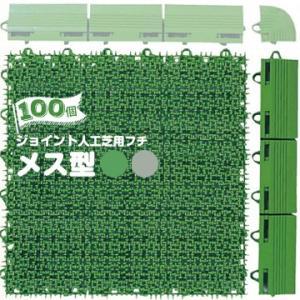 ワタナベ工業製 ジョイント 人工芝システムターフ専用フチ メス型 100個 50mm×300m グリーン / グレー|yojo
